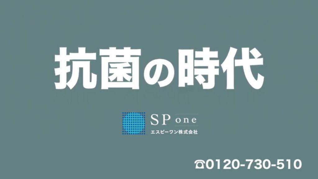 エスピーワンTVCM放送中!