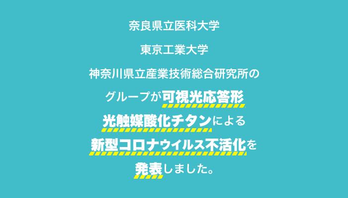 奈良県立医科大学他光触媒による新型コロナウイルス不活化を確認発表!