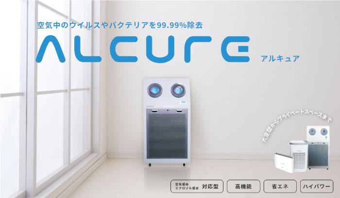 空気清浄機アルキュア-ALCURE-取扱い開始